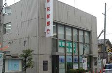 京都銀行嵯峨支店: