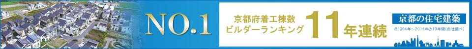 2014年京都府着工棟数ビルダーランキング第1位