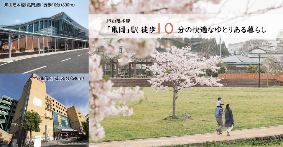 京都府亀岡市の新築一戸建て・分譲宅地の物件情報
