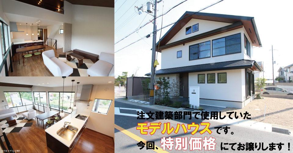 京都市右京区の建築条件無し分譲宅地 エルハウジング