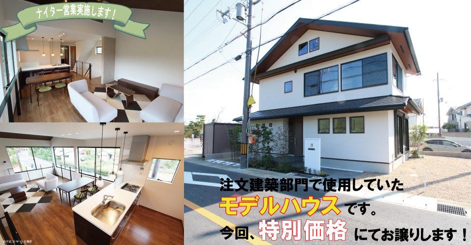 京都市右京区の建築条件無し分譲宅地|エルハウジング