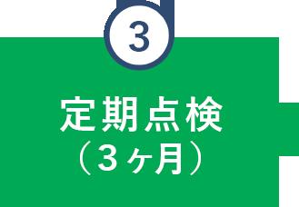 定期点検(3ケ月)