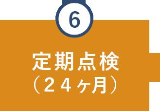 定期点検(24ケ月)