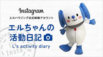 instagram エルハウジング公式姉妹アカウント エルちゃんの活動日記