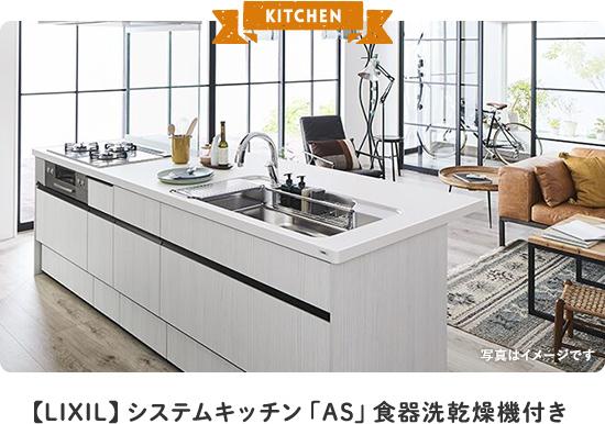 【LIXIL】システムキッチン「AS」食器洗乾燥器付き