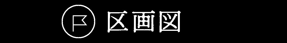 長岡京市粟生北開 区画図