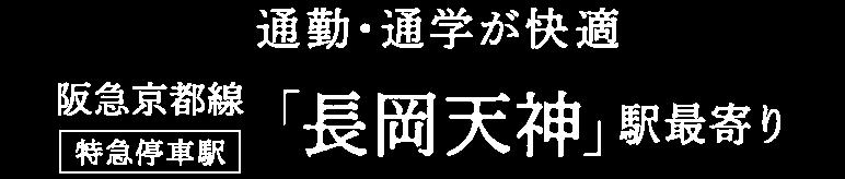 通勤・通学が快適 阪急京都線「長岡天神」駅最寄り