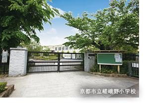 京都市立嵯峨野小学校