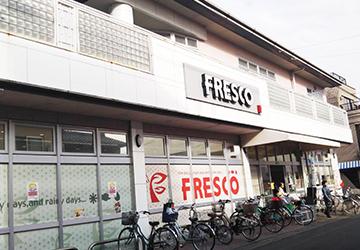 フレスコSAGA店 徒歩8分