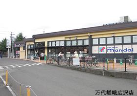 万代 嵯峨広沢店