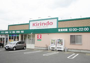キリン堂新丸太町店 徒歩5分