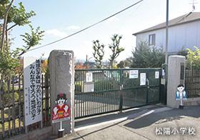 松陽小学校