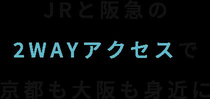 JRと阪急の2WAYアクセスで京都も大阪も身近に