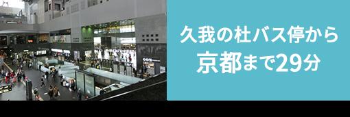 久我の杜バス停から京都まで29分