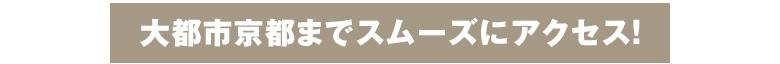 大都市京都までスムーズにアクセス!