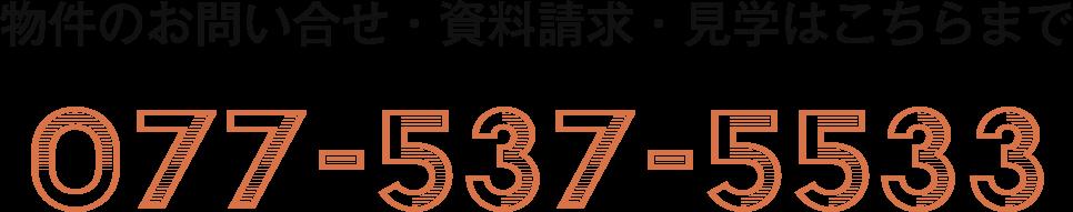 JRおごと温泉4(滋賀県大津市)連絡先0775375533