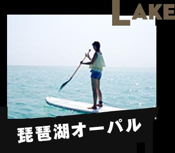 琵琶湖オーパル