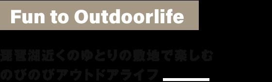 Fun to Outdoorlife 琵琶湖近くのゆとりの敷地で楽しむ のびのびアウトドアライフ