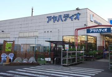 ホームセンターアヤハディオ堅田店 徒歩16分