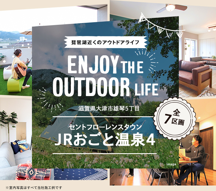 JRおごと温泉4(滋賀県大津市