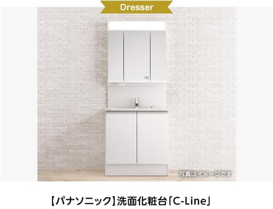 【パナソニック】洗面化粧台「C-Line」