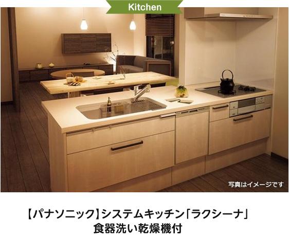 【パナソニック】システムキッチン「ラクシーナ」食器洗い乾燥機付
