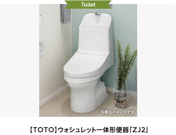 【TOTO】ウォシュレット一体形便器「ZJ2」