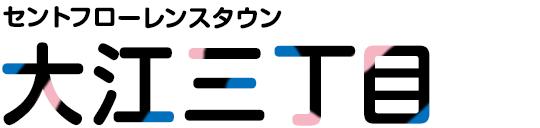 大江三丁目
