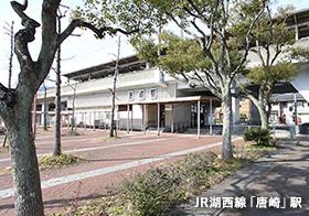 JR西湖線「唐崎」駅