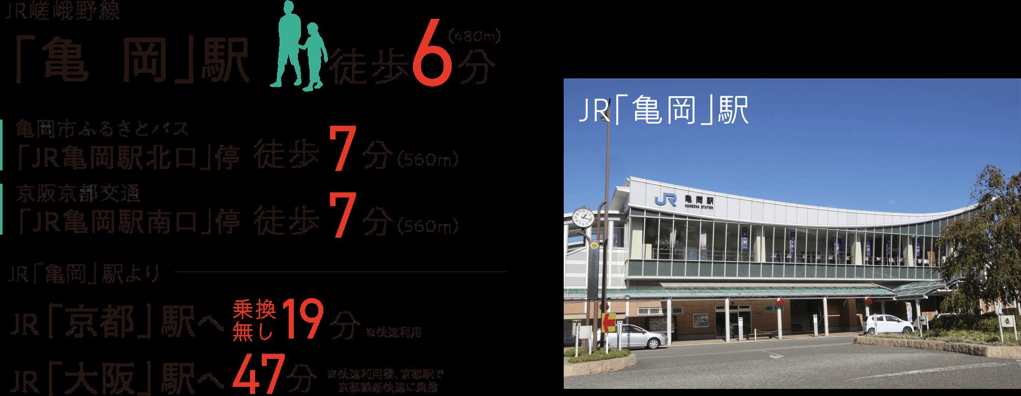 JR嵯峨野線「亀岡駅」徒歩6分