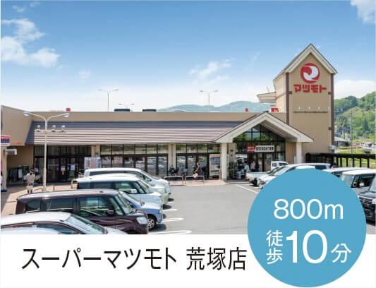 スーパーマツモト荒塚店