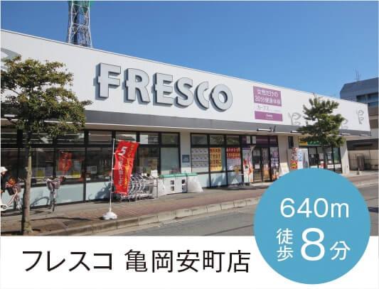 フレスコ亀岡安町店