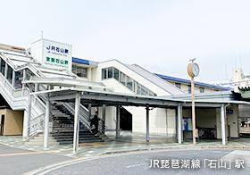 JR琵琶湖線「石山」駅