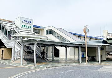 JR琵琶湖線「石山」駅 徒歩10分