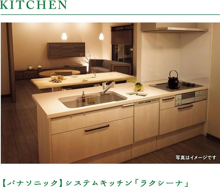 【パナソニック】システムキッチン「ラクシーナ」