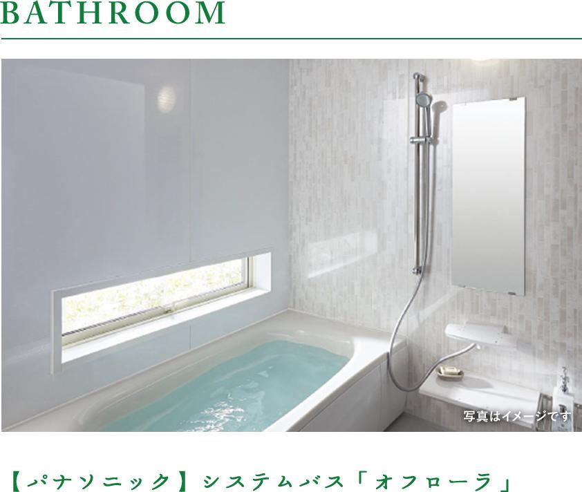 【パナソニック】システムバス「オフローラ」浴室換気暖房機付