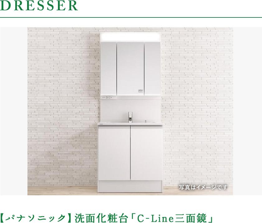 【パナソニック】洗面化粧台「C-Line三面鏡」