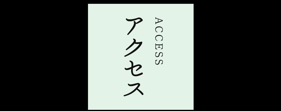 円明寺佃のアクセス
