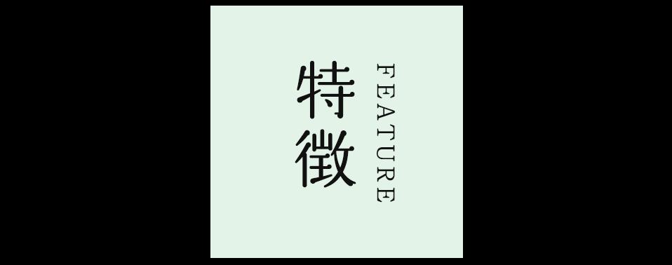 円明寺佃の特徴