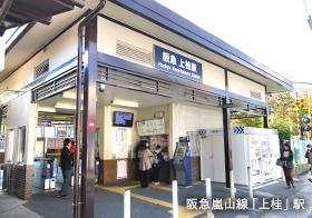 阪急嵐山線「上桂」駅