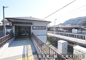 阪急嵐山線「松尾大社」駅