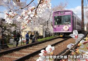 京福電鉄北野線「宇多野」駅