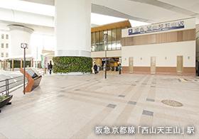 阪急京都線「西山天王山」駅