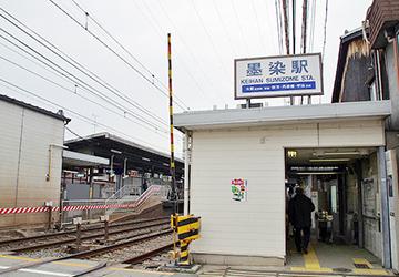 京阪本線「墨染」駅 徒歩6分