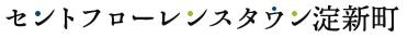 京都市伏見区の新築一戸建て住宅:セントフローレンスタウン淀新町