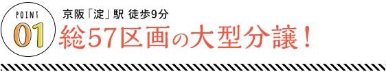 京阪「淀」駅 徒歩9分、総57区画の大型分譲!