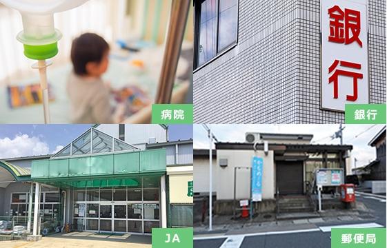 病院・銀行・ATM・JA・郵便局が近い!