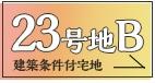 23B号地