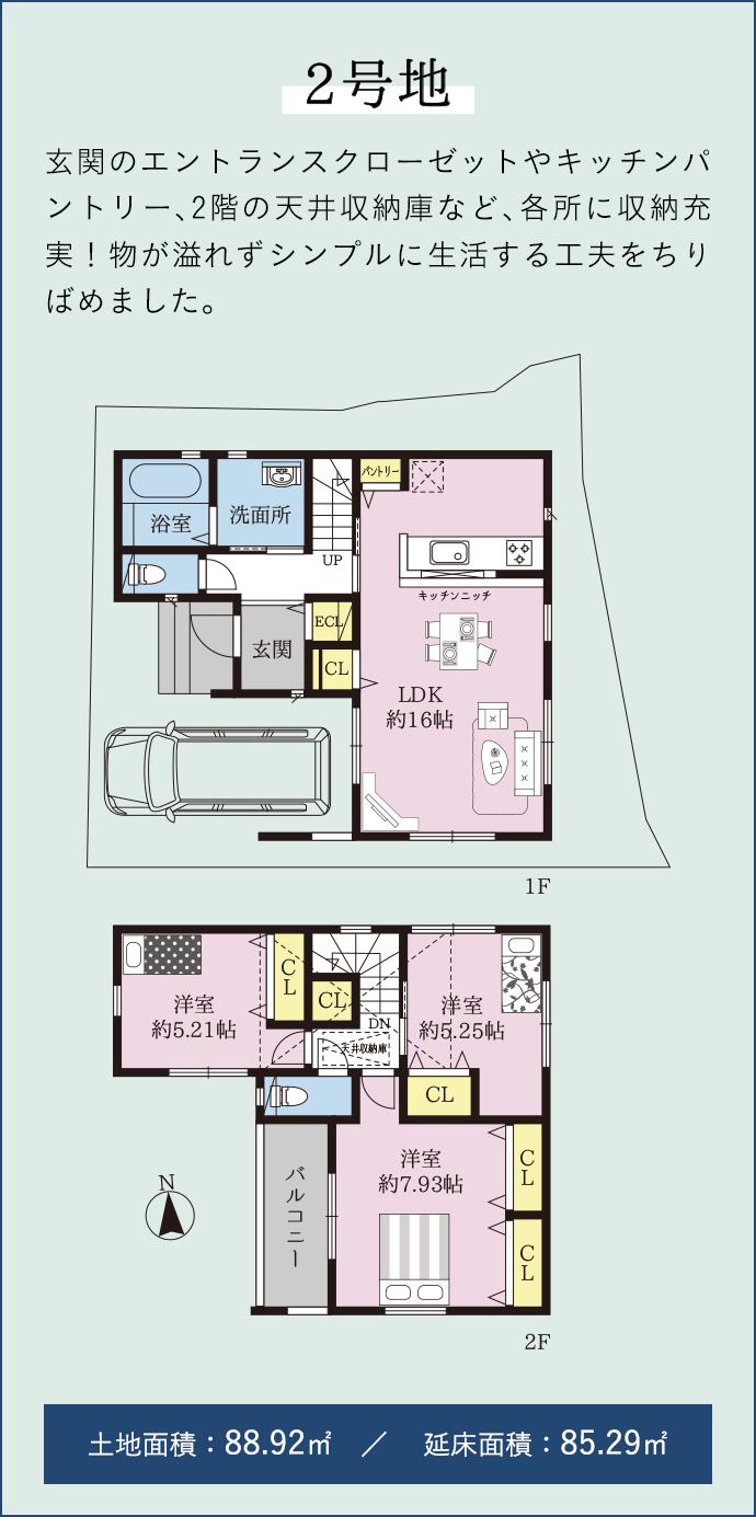 玄関のエントランスクローゼットやキッチンパントリー、2階の天井収納庫など、各所に収納充実!物が溢れずシンプルに生活する工夫をちりばめました。