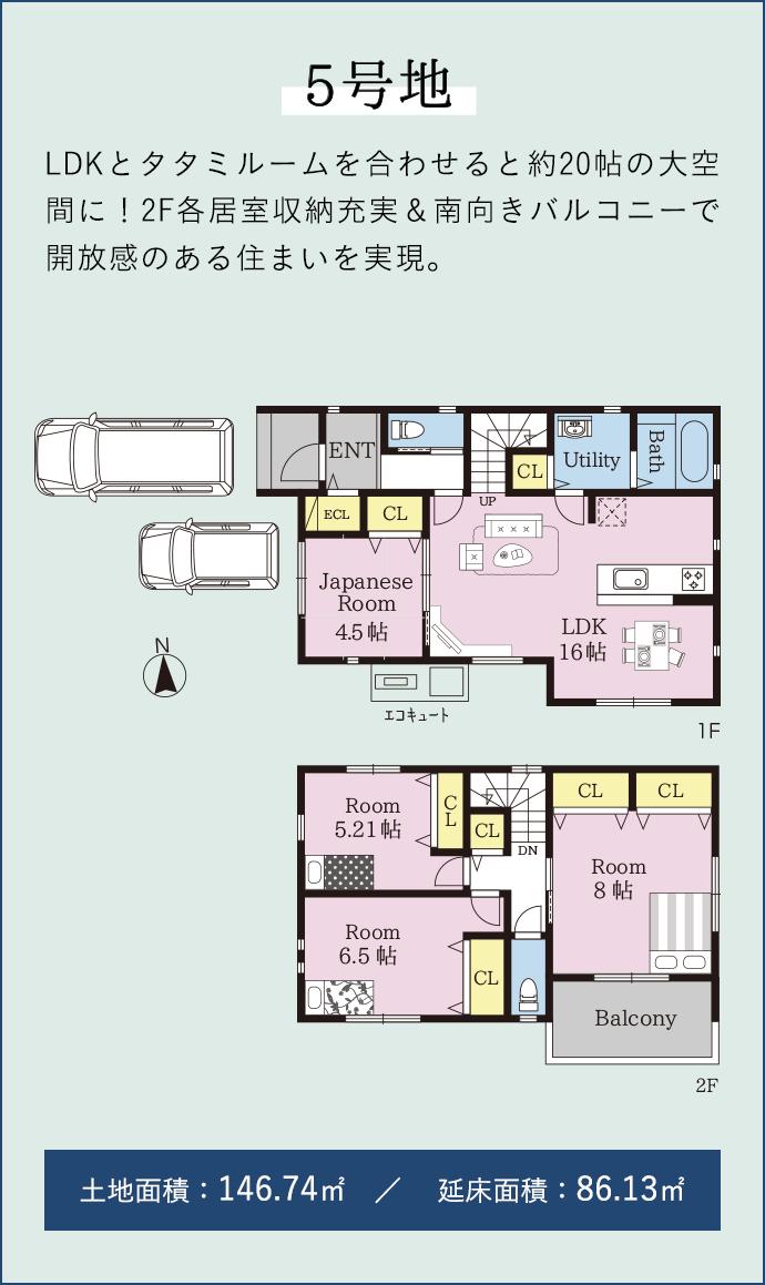 5号地、LDKとタタミルームを合わせると約20帖の大空間に!2F各居室収納充実&南向きバルコニーで開放感のある住まいを実現。
